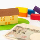 【済】費用まとめ|不動産個人売買(土地、家、マンション)